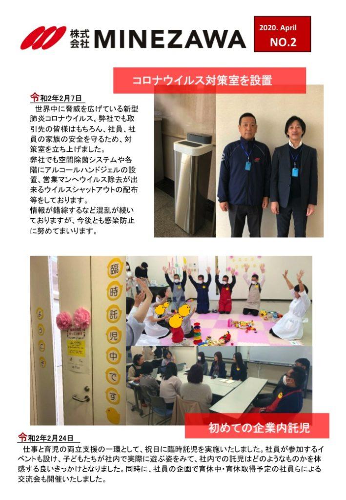 社外報no.2-01