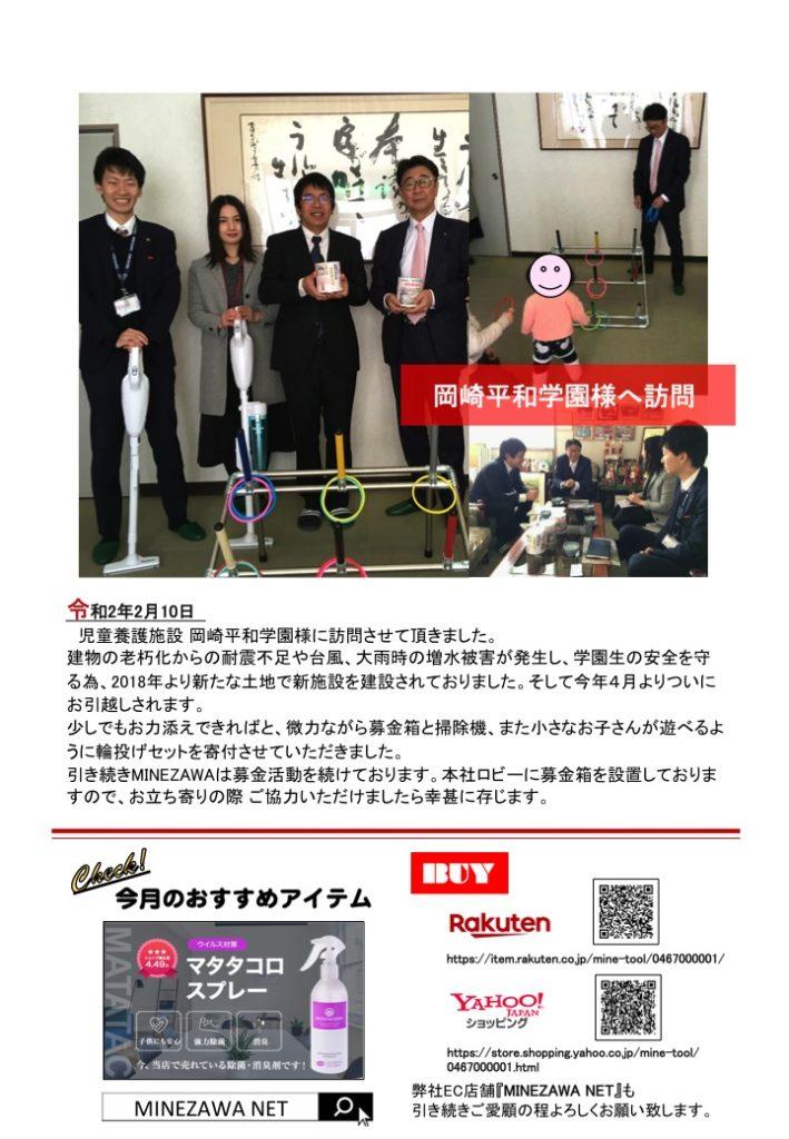 社外報no.2-02